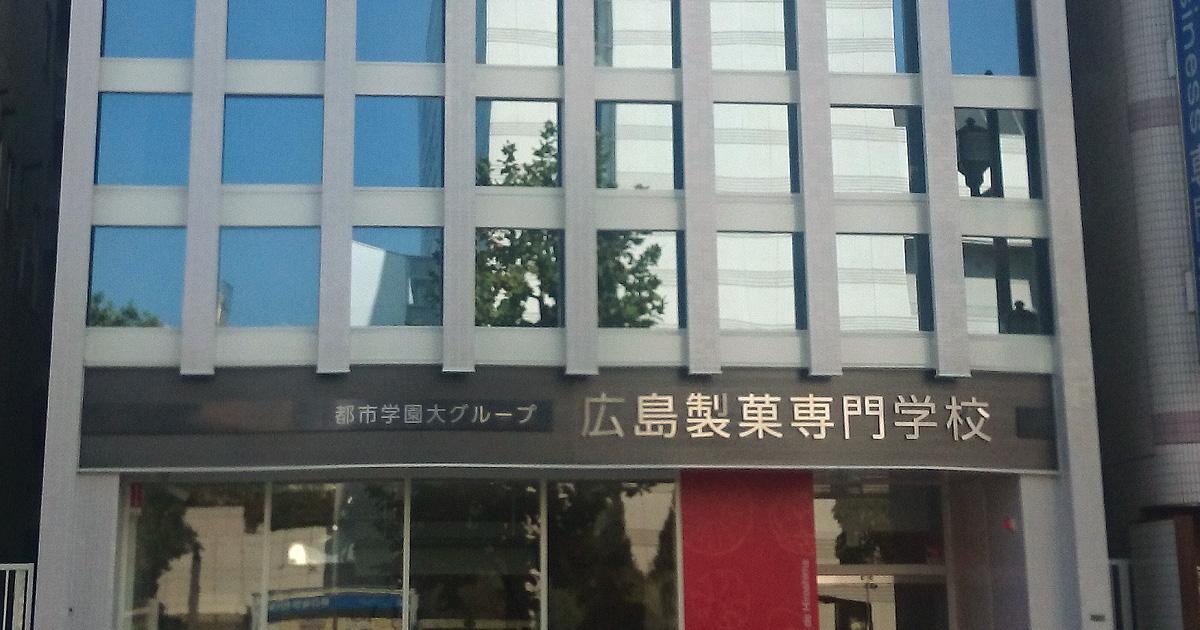 広島製菓専門学校新校舎